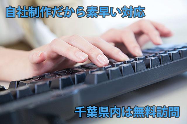 自社内でホームページを制作しているから、素早い対応が可能になります。千葉県内では無料でご訪問いたします。