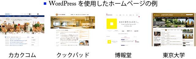 WordPressを使用したホームページの例:カカクコム、クックパッド、博報堂、東京大学