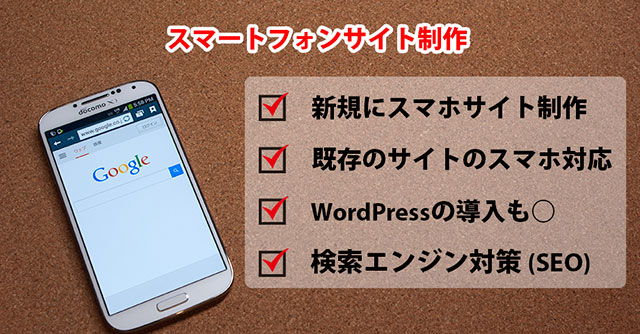 スマートフォンサイト制作。新規の制作も既存のサイトのスマホ対応も